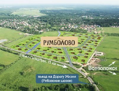 коттеджный поселок в СПб - Румболово от ПулЭкспресс